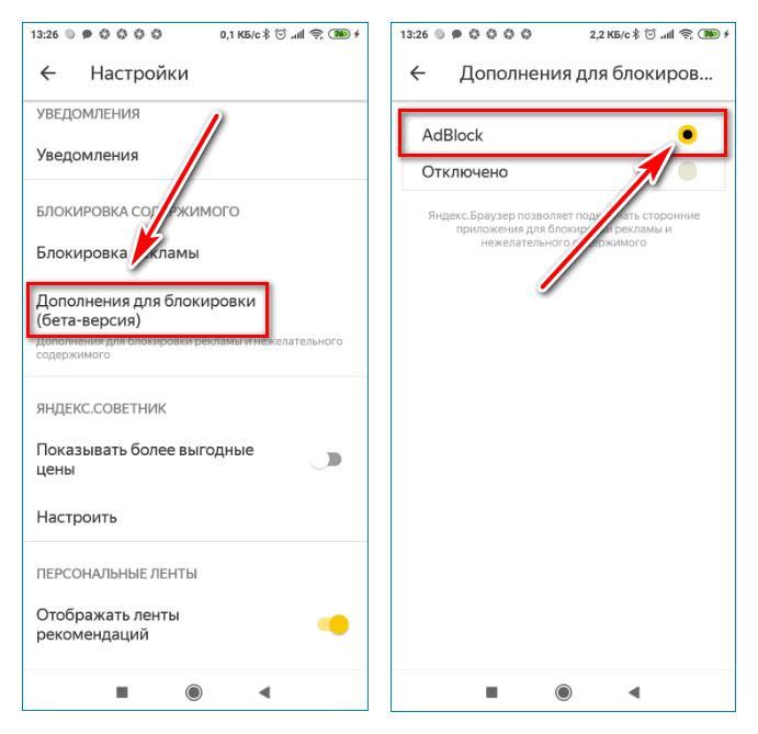 Активация АдБлок Yandex