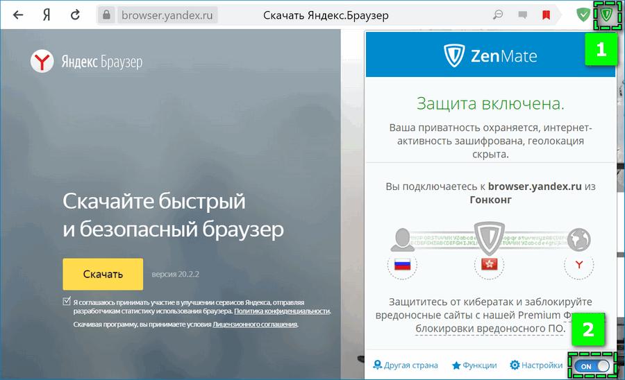 Активация VPN на компьютере