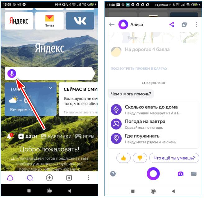 Активация помощника Yandex
