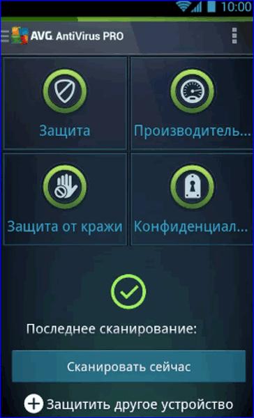 Антивирус для ОС Андроид.