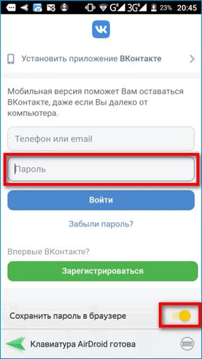 Автоматическое сохранение пароля в мобильном Яндекс Браузере