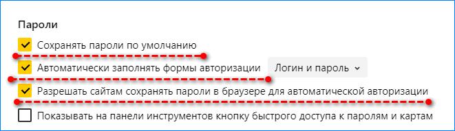 Автозаполнение паролей в Яндекс.Браузере