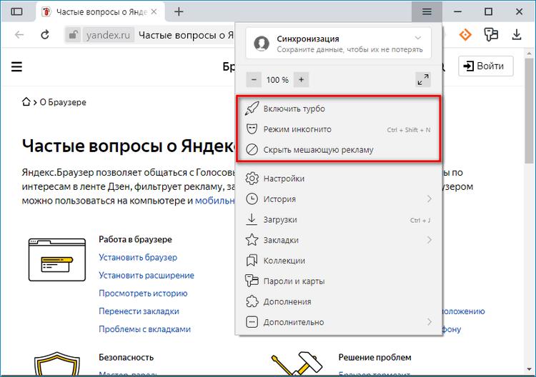 Блок настроек быстрого доступа Яндекс.Браузера