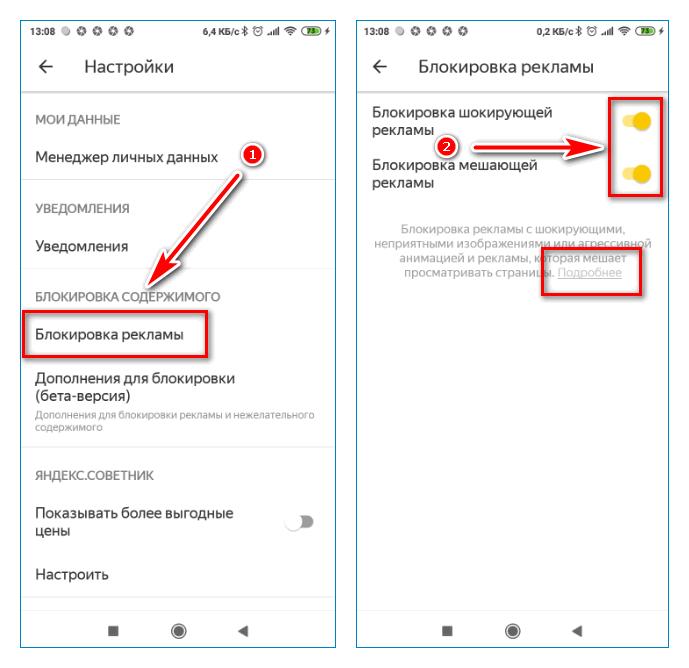 Блокировка Yandex