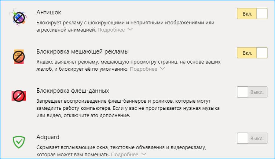 Блокировщики Яндекс Браузер