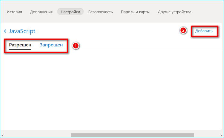 Черный и белый списки в Яндекс Браузере