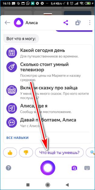 Что умеет улиса Yandex