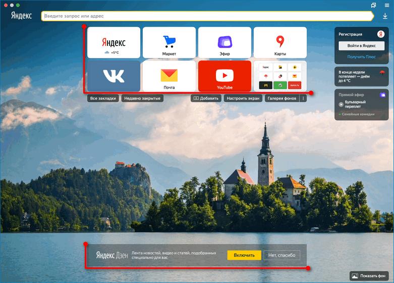 Дефолтная стартовая страница Яндекс.Браузера