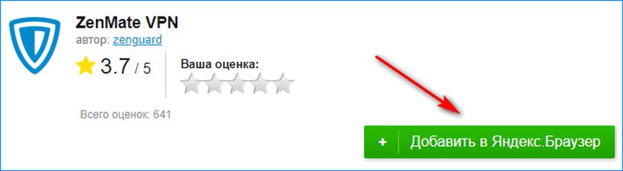 Добавить Зэнмэйт в Яндекс Браузер