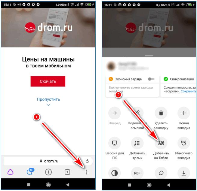 Добавить на Табло Yandex