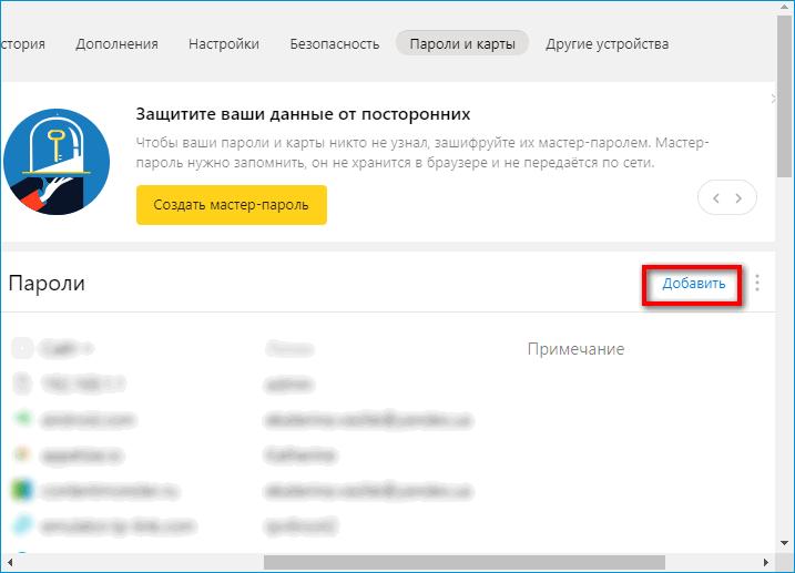 Добавление пароля в менеджере пароля Яндекс Браузера