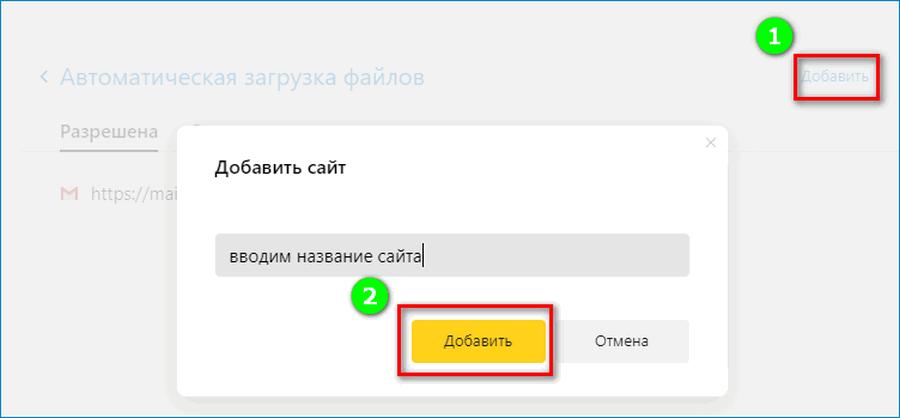 Добавление сайта в исключения Яндекс Браузера