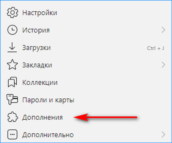 Дополнения Яндекс браузер