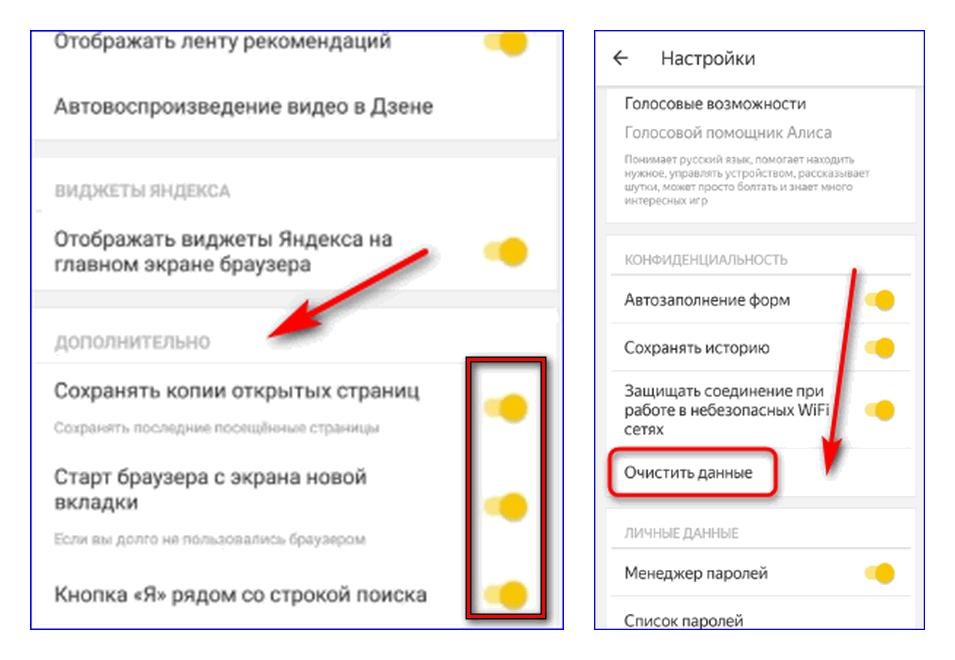 Дополнения в настройках Яндекс Браузера