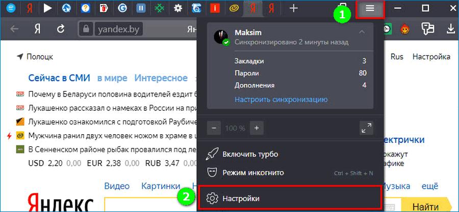 Дополнительное меню в Яндекс Браузере