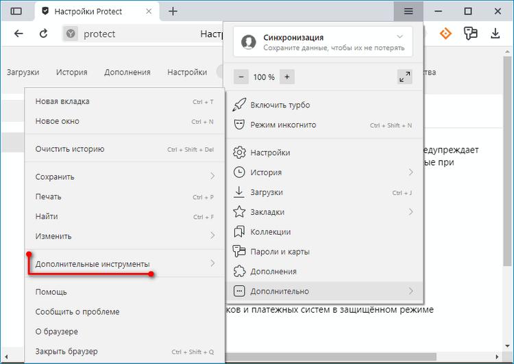 Дополнительные инструменты Яндекс.Браузера