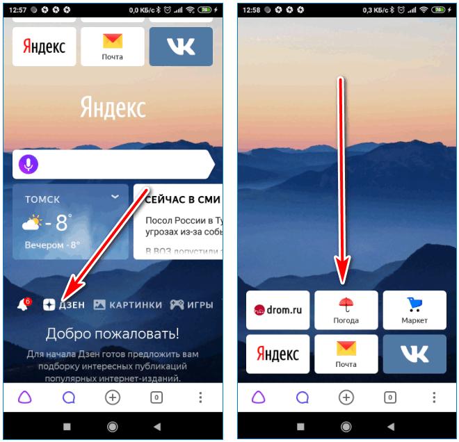 Дзен и Табло Yandex