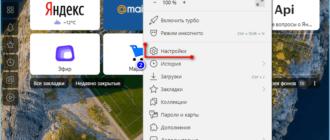 Этапы входа в общее окно настроек Яндекс.Браузера