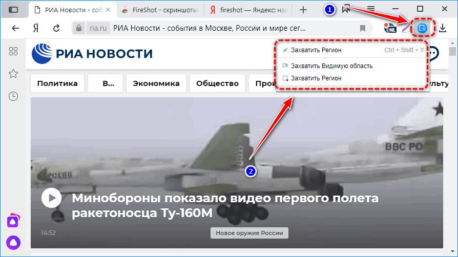Fireshot Яндекс.Браузер