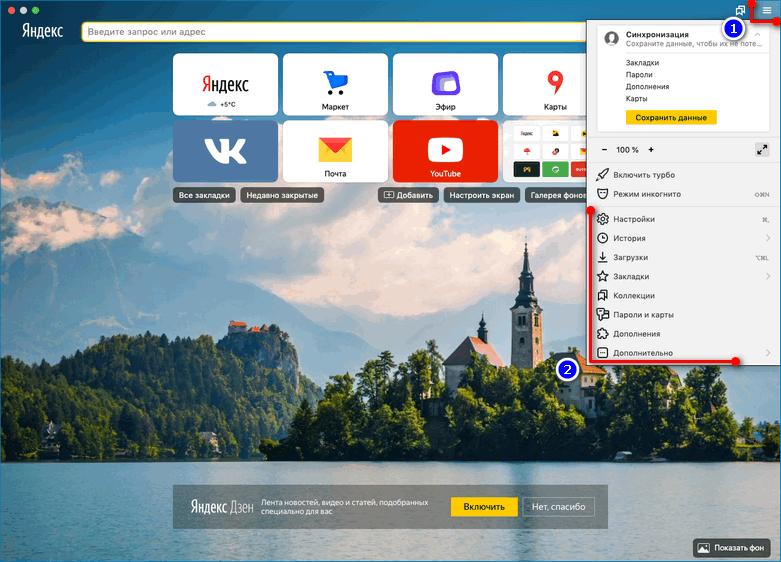 Главное меню Яндекс.Браузера