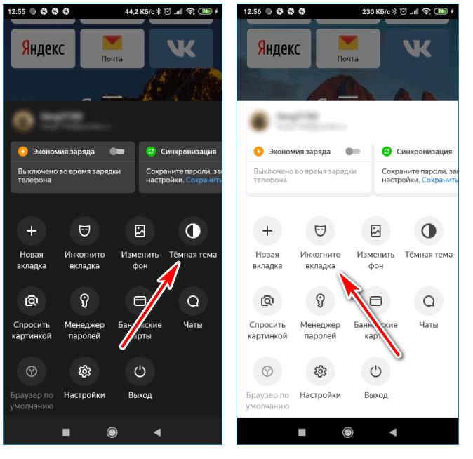 Инкогнито и тема Yandex