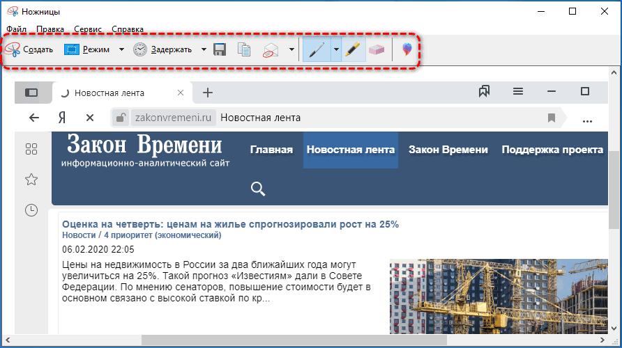 Инструменты Ножниц Яндекс.Браузер