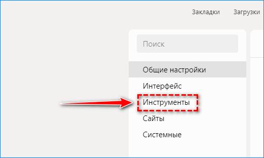 Инструменты Яндекс.Браузер