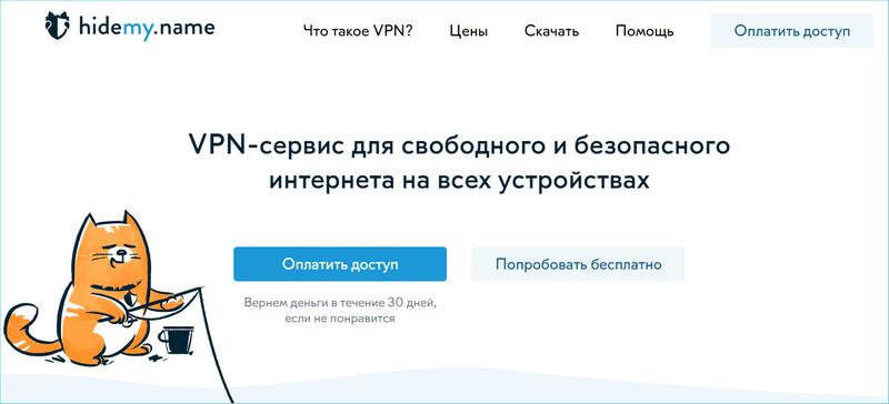 Интерфейс сайта hidemy.name