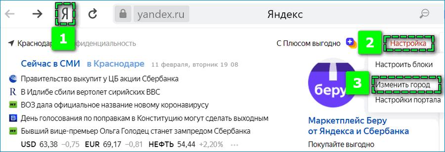 Изменение региона в Яндекс Браузер вручную