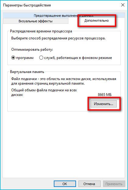 Изменить виртуальную память в Windows