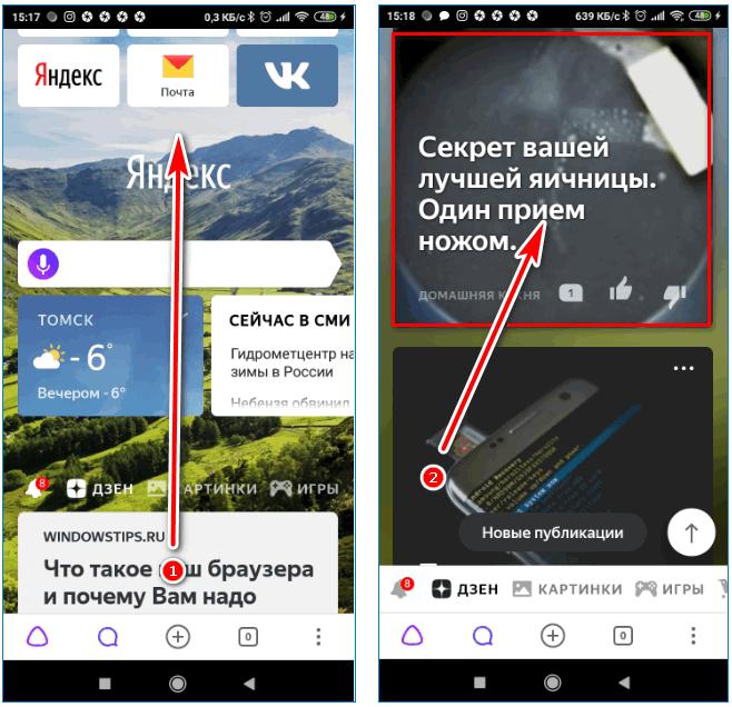 Как открыть Дзен Yandex
