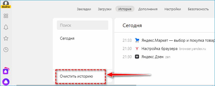 Кнопка Очистить Историю в Яндекс.Браузер