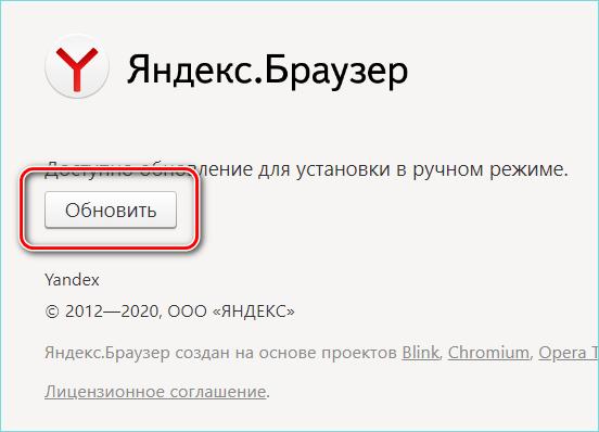Кнопка обновления Яндекс браузера