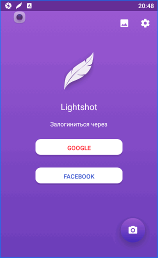 Lightshot Android Яндекс.Браузер