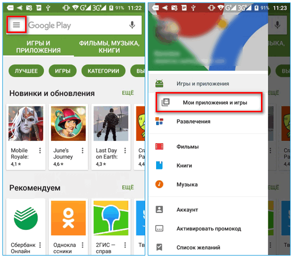 Меню Google Play Market