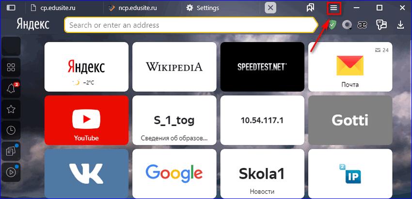 Меню Яндекс.Яндекс браузера