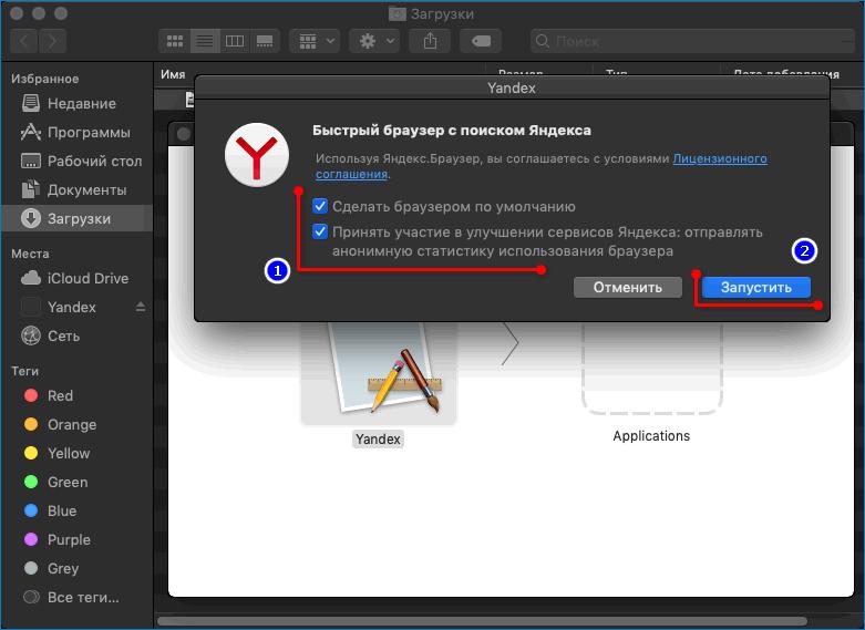 Настройка браузера по умолчанию и программа улучшения сервисов Яндекс при установке Яндекс.Бразуера