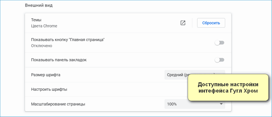 Настройка интерфейса гугл хром