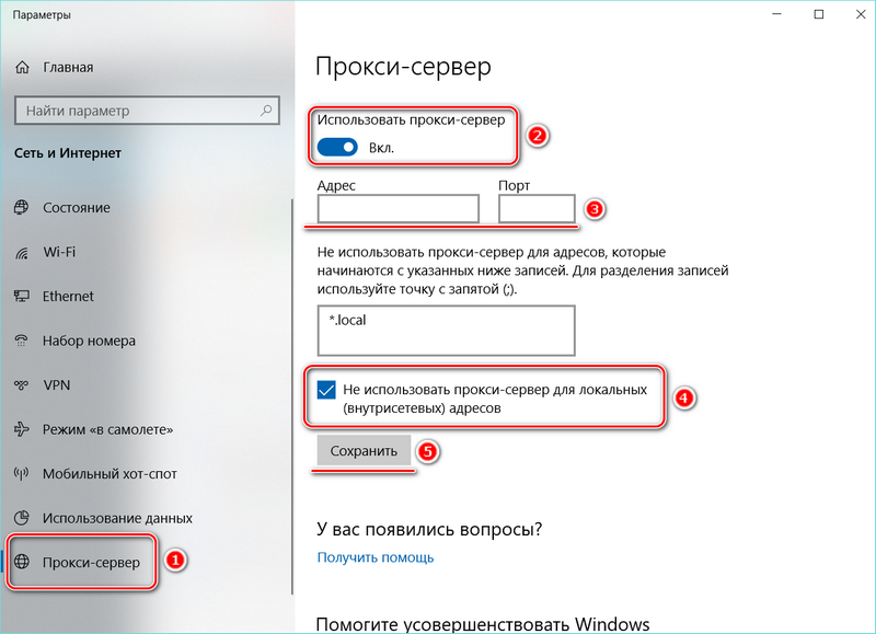 Настройка прокси в Windows 10