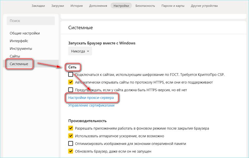 Настройка прокси в Яндекс браузере