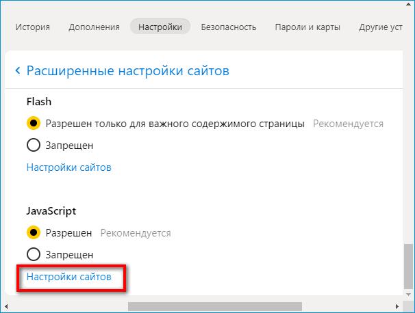 Настройки JavaScript в Яндекс Браузере