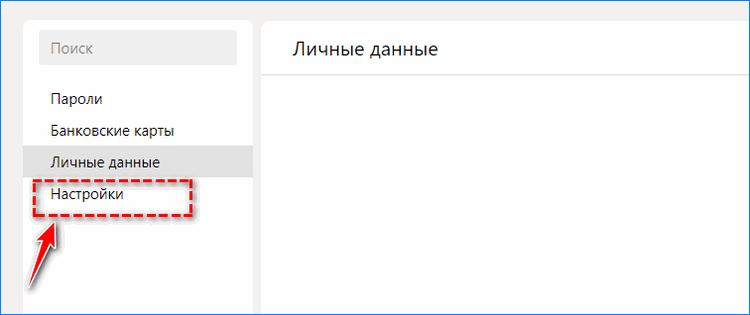 Настройки автозаполнения личных данных в Яндекс.Браузере
