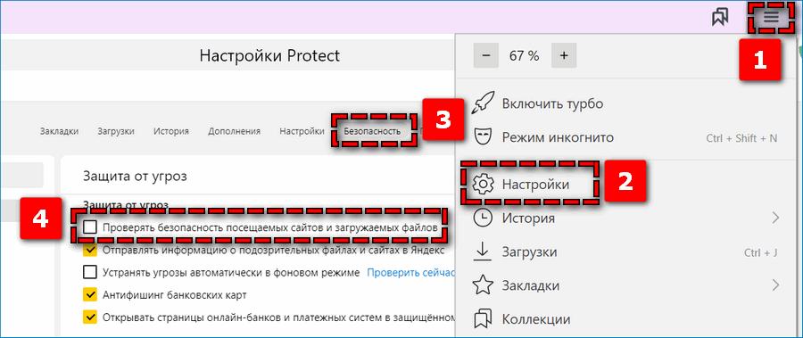 Настройки безопасности в Яндекс Браузере