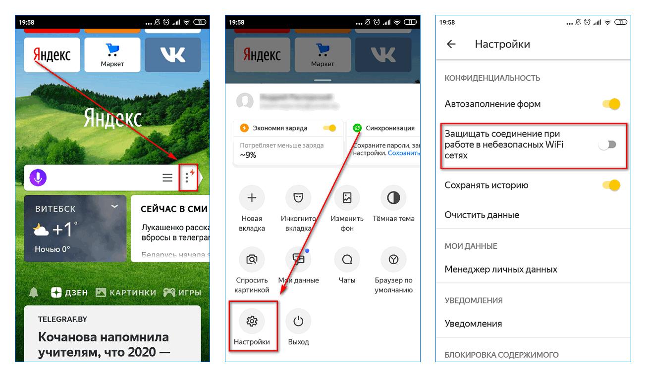 Настройки мобильной версии Яндекс Браузера