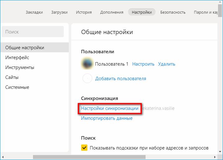 Настройки синхронизации в Яндекс Браузере