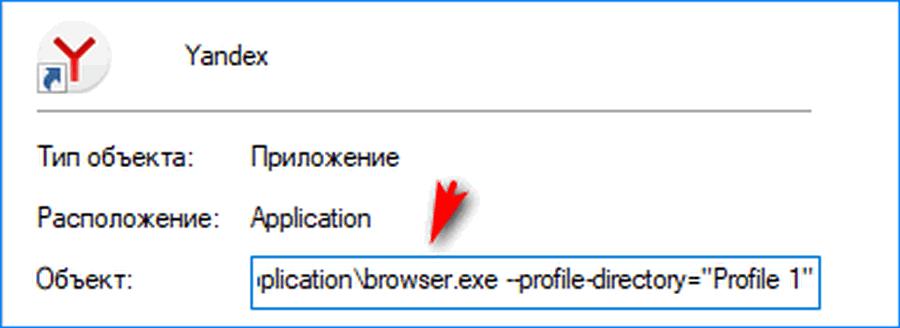 Объект ярлыка Яндекс Браузера