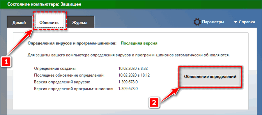 Обновление Защитника Windows