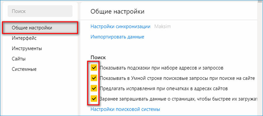 Общие настройки в Яндекс Браузере