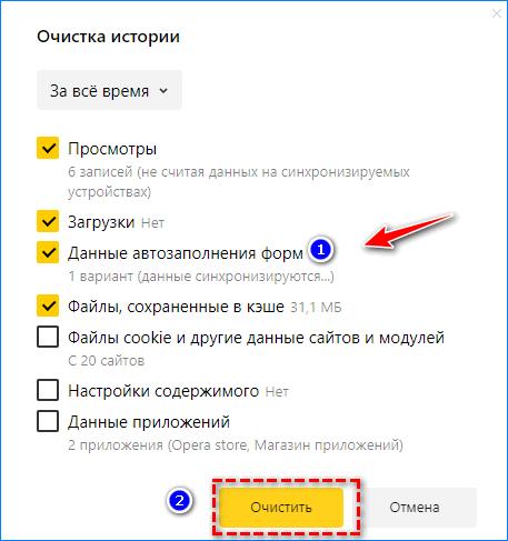 Очистить формы автозаполнения за все время в Яндекс.Браузер
