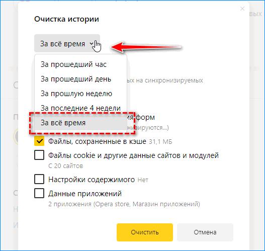 Очистить историю за все время в Яндекс Браузер